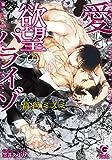愛と欲望のパライゾ (ガッシュ文庫)