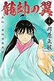 龍帥の翼 史記・留侯世家異伝(4) (月刊少年マガジンコミックス)