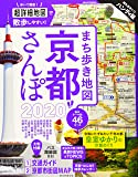 まち歩き地図 京都さんぽ 2020 (アサヒオリジナル)