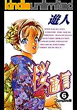 【フルカラーコミック】桜通信 6 Complete版 (DUKE)