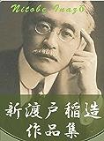 新渡戸稲造作品集 21作品合本版