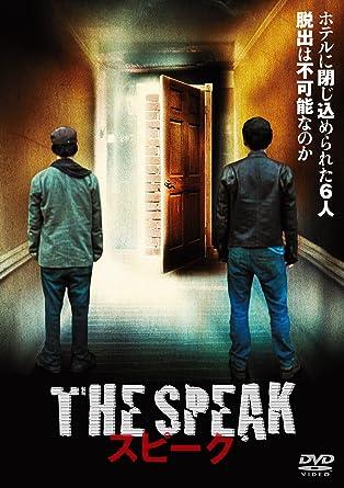 スピーク [DVD]