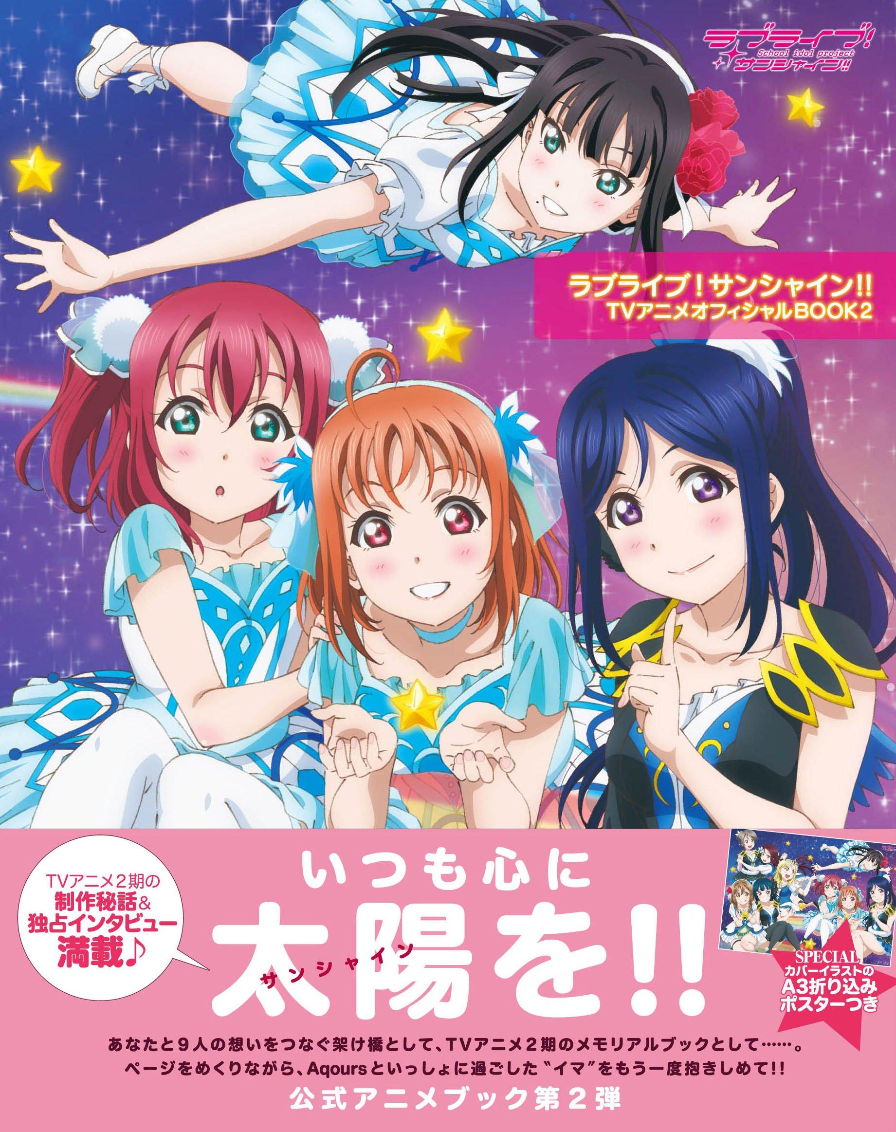 ラブライブ サンシャイン Tvアニメオフィシャルbook2 電撃g S