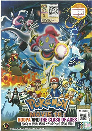 Amazon Com Pokemon Movie 18 Hoopa And The Clash Of Ages