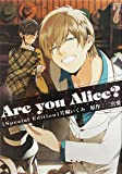 Are you Alice? 7巻 限定版 (IDコミックス ZERO-SUMコミックス)
