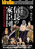 信長の家臣団【増補版】: 革新的集団の実像