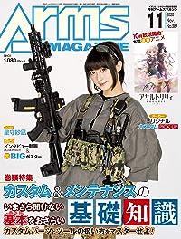 アームズマガジン 2020年11月号