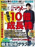 日経マネー 2018年 3月号 [雑誌]
