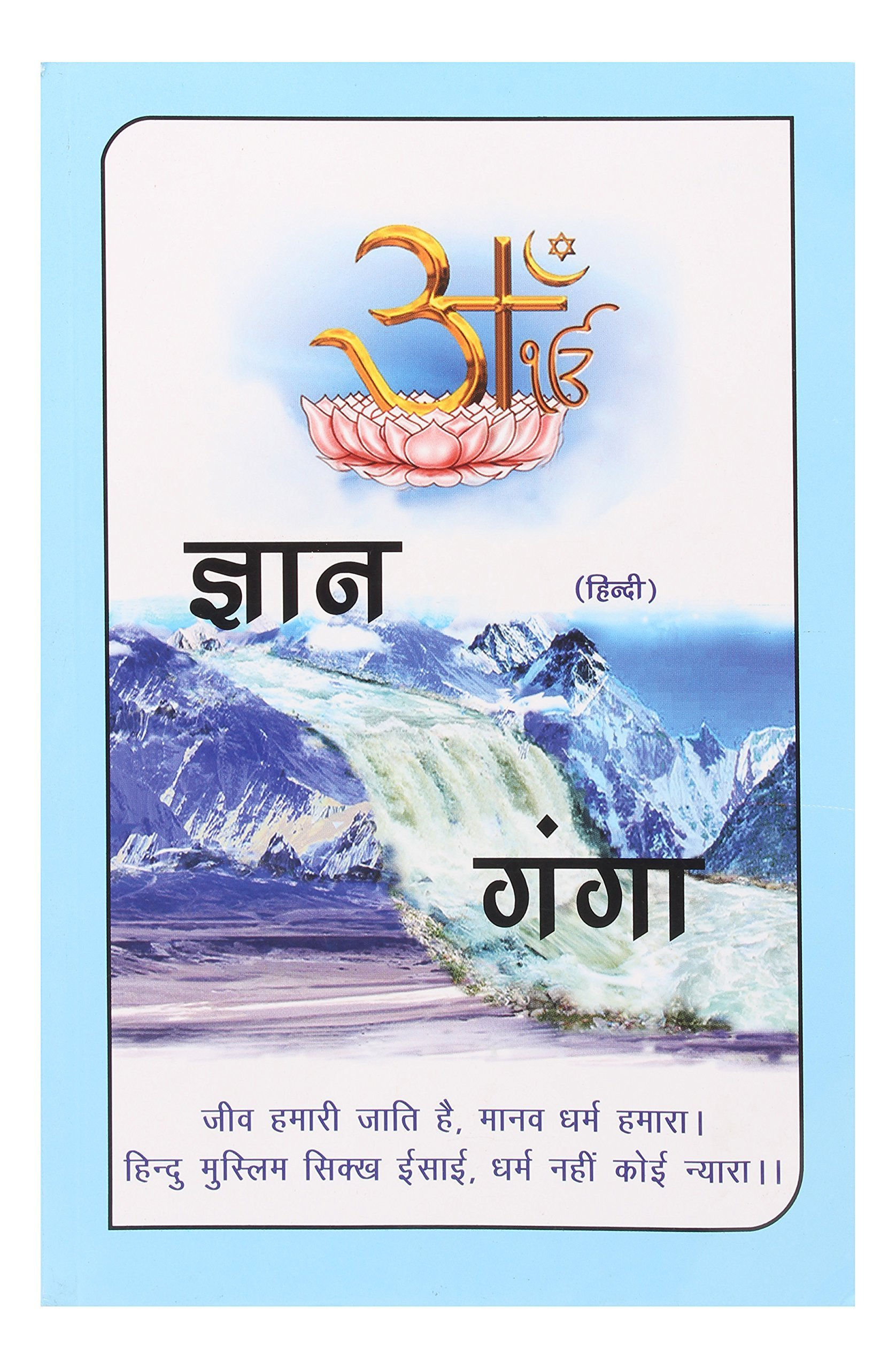 Gyan Ganga Book Pdf