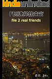FBI連邦捜査官: file 2 real friends FBI連邦捜査官シリーズ