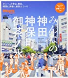ぼくらの 神田 神保町 御茶ノ水 (えるまがMOOK ミーツ・リージョナル別冊)
