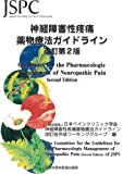 神経障害性疼痛薬物療法ガイドライン