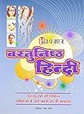 Vastunisth Hindi