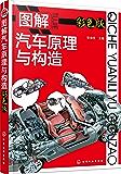图解汽车原理与构造(彩色版)