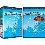 誰でもわかるAdobe Photoshop CC DVD上中下全3巻+副読本セット