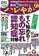 朝日脳活マガジン ハレやか 2017冬号 2017年 12/5 号 [雑誌] (週刊朝日増刊)