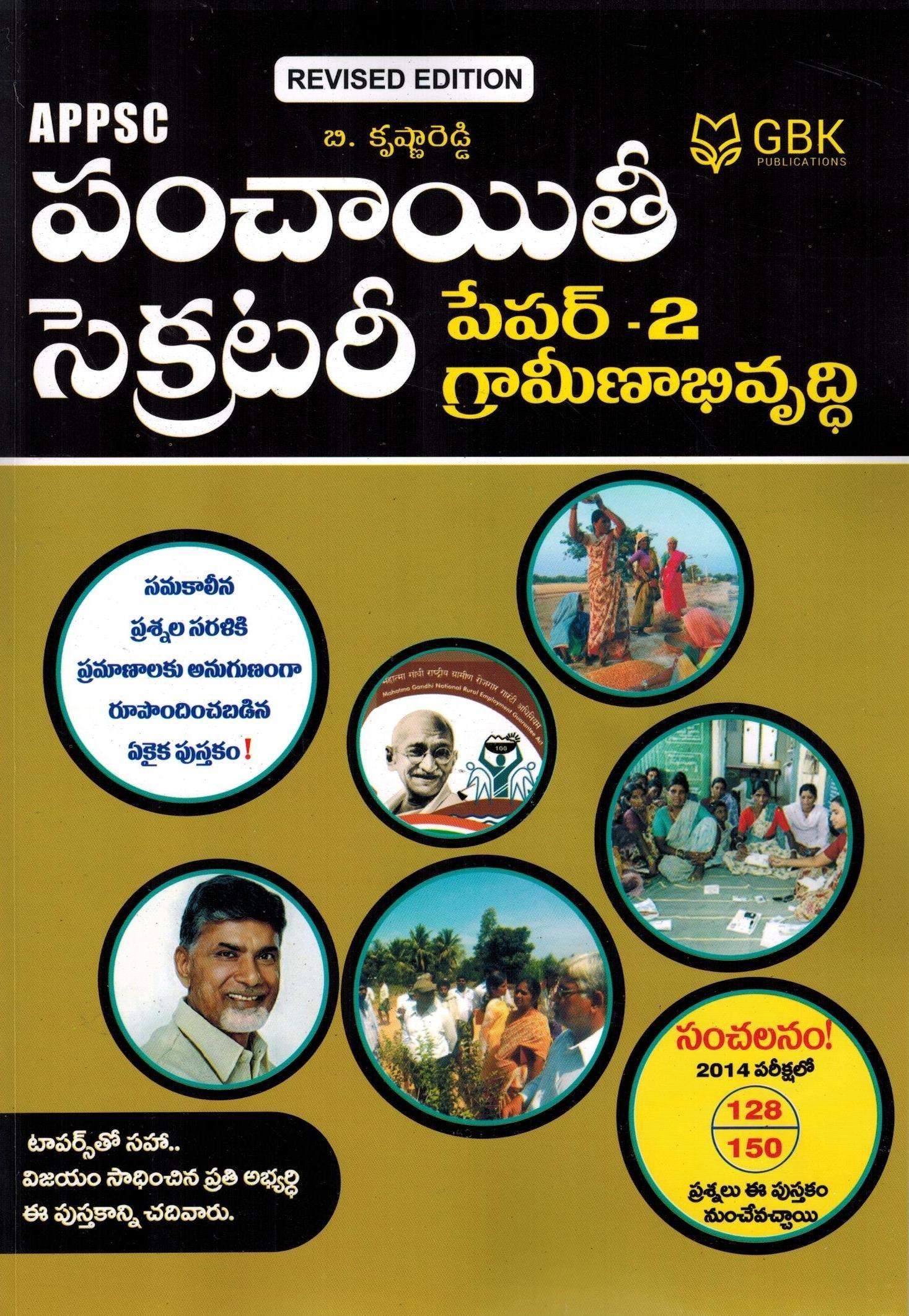 Buy Appsc Group Iii Paper Ii Panchayat Secretary Rural Development