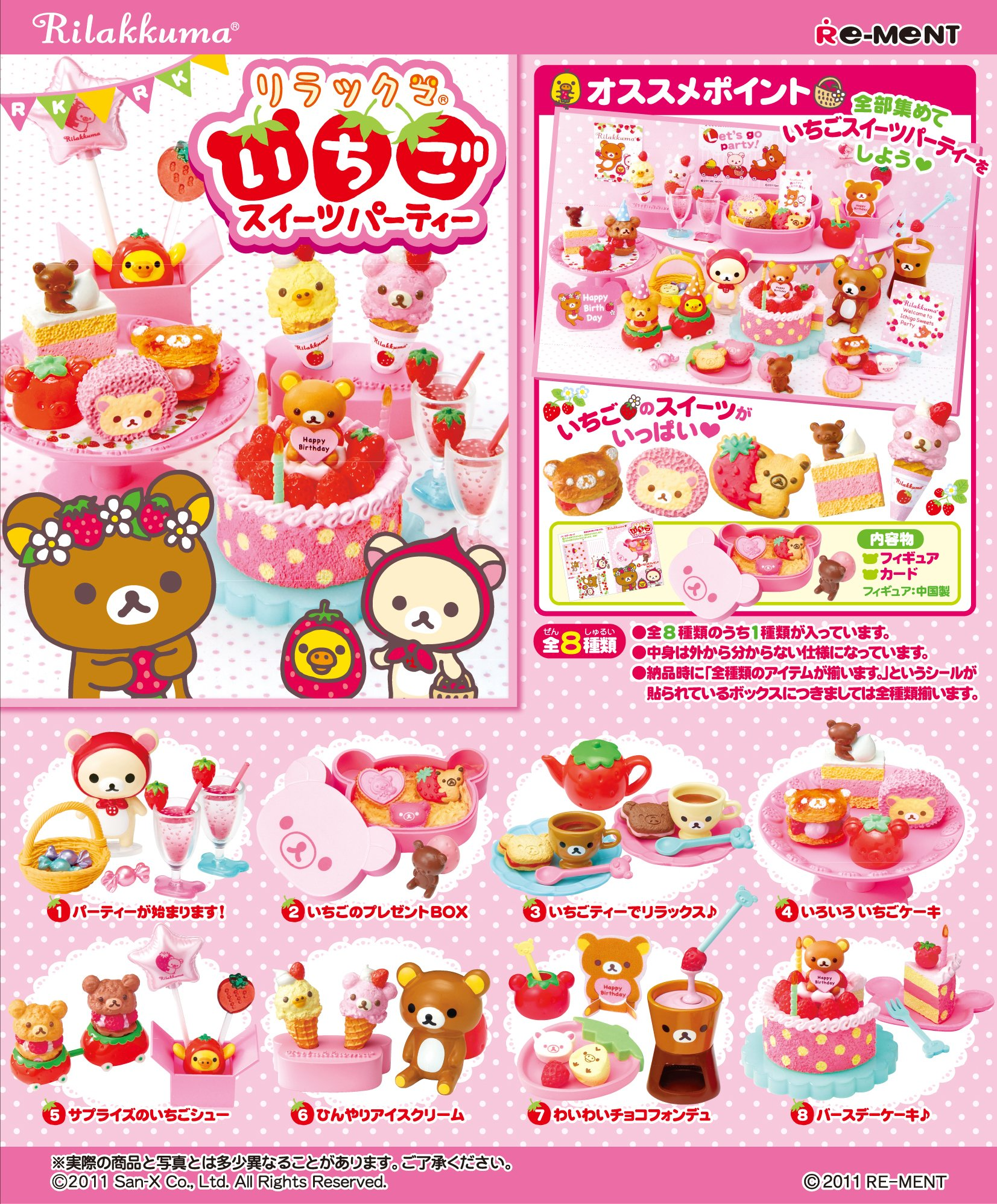 Re-Ment Rilakkuma Strawberry Sweets Party (Complete Set) by Re-Ment