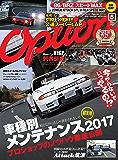 Option (オプション) 2017年 5月号 [雑誌]