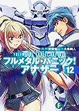 フルメタル・パニック! アナザー (12) (ファンタジア文庫)