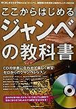 ここからはじめるジャンベの教科書(CD付) (シンコー・ミュージックMOOK)