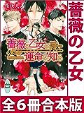 薔薇の乙女 全6冊合本版 電子書籍特典付き (講談社X文庫ホワイトハート)