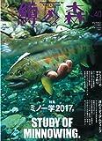 鱒の森(40)