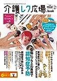 介護レク広場.book Vol.9 【10・11月レク】(おはよう21 2019年9月号別冊)
