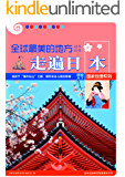 全球最美的地方精华特辑走遍日本 (图说天下•国家地理系列 2)