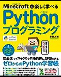 Minecraftで楽しく学べる Pythonプログラミング