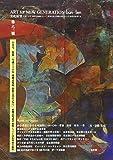 bun・ten 63―文化展望 特集:「生誕120年東郷青児展抒情と美のひみつ」東郷青児記念