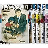 マージナル・オペレーション 全5巻完結セット (星海社FICTIONS)