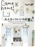 Come home!  Vol.47 (私のカントリー別冊)