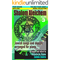 Shalom Aleichem Part 3 – Piano Sheet Music Collection (Jewish Songs And Dances Arranged For Piano) book cover