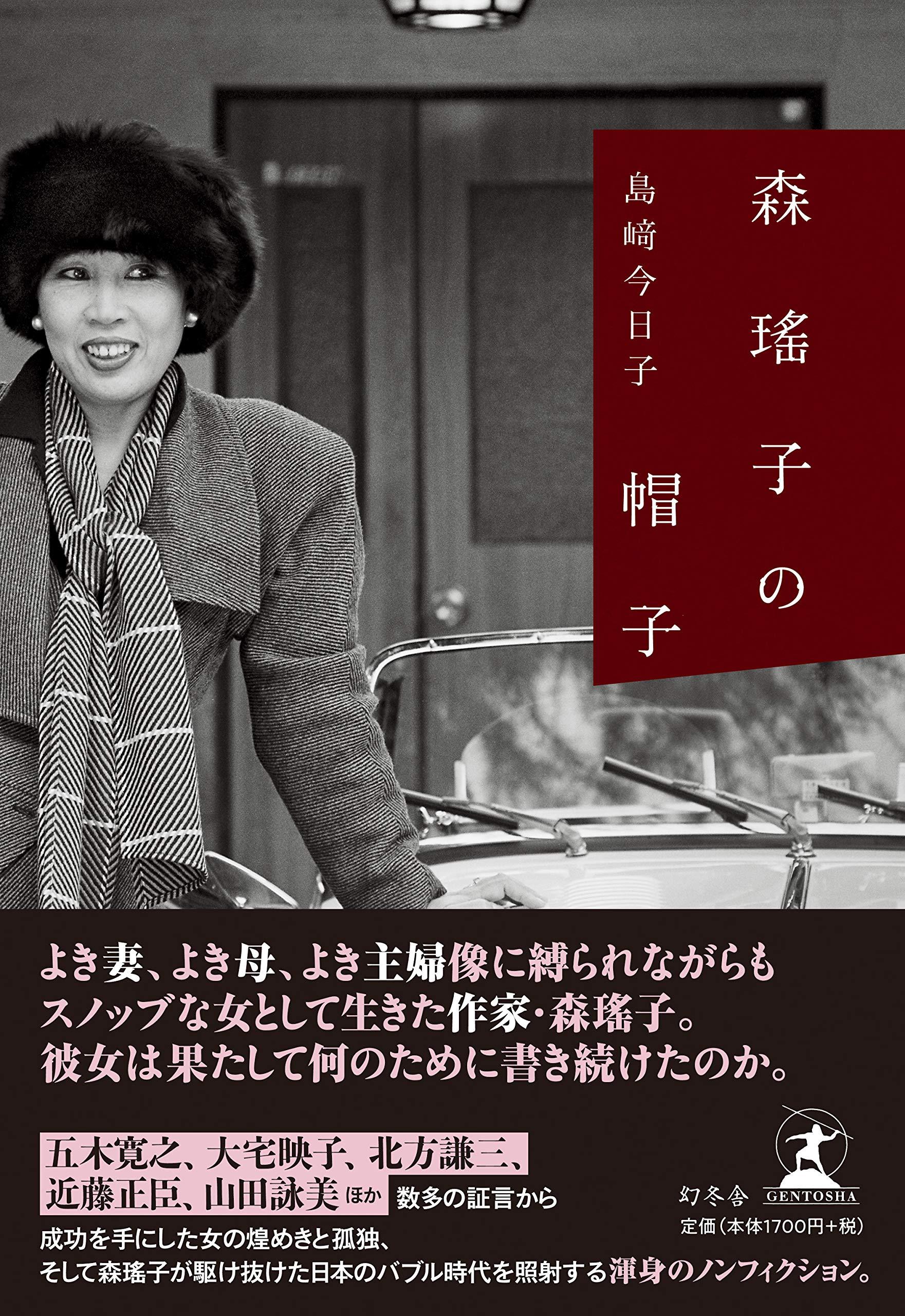 森 瑤子(Yoko Mori)Amazonより