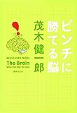 ピンチに勝てる脳 (集英社文庫)