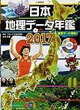 日本地理データ年鑑2017