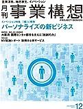 月刊事業構想 2017年12月号 [雑誌] (パーソナライズの新ビジネス)
