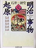 明治事物起原 (7) (ちくま学芸文庫)