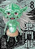鬼門街(8) (ヤングキングコミックス)
