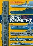 模型で見るアメリカ空母のすべて: 太平洋戦争で日本空母に勝利したアメリカ空母の技術的特徴