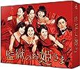 【メーカー特典あり】監獄のお姫さま Blu-ray BOX(B6クリアファイル付)