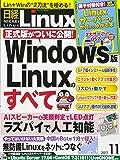 日経Linux 2017年 11 月号 [雑誌]