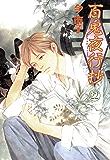 百鬼夜行抄(22) (Nemuki+コミックス)