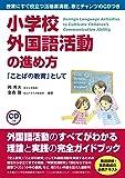 小学校外国語活動の進め方-「ことばの教育」として
