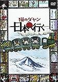 猫のダヤン 日本へ行く [DVD]