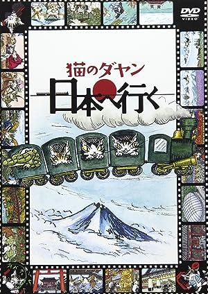 猫のダヤン 日本へ行く DVD