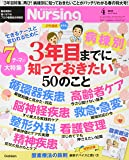 月刊ナーシング 2017年 04 月号