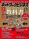 ネットワークビジネス 2018年 12月号 [雑誌]
