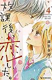 放課後、恋した。(4) (デザートコミックス)